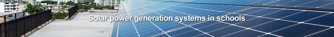 Solar power generation systems in schools