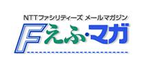 NTTファシリティーズ メールマガジン Fえふ・マガ