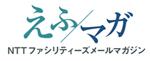 えふ・マガ NTTファシリティーズ メールマガジン